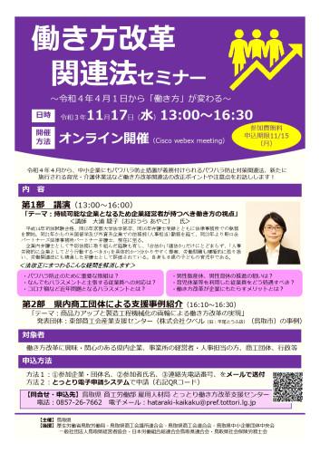 hatarakikatakaikaku_page-0001.jpg