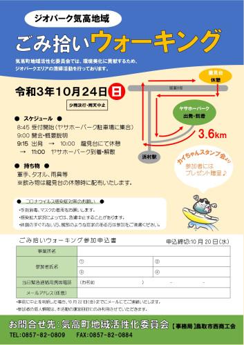 R3_10ジオパーク清掃チラシ_page-0001.jpg