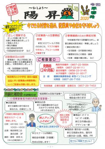 陽昇2020 vol10-1.jpg