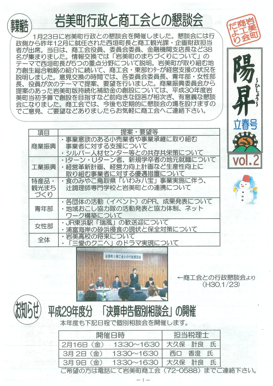 陽昇2018 vol.2-1.jpg