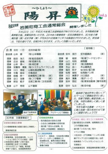 陽昇2018 vol.3-1.jpg