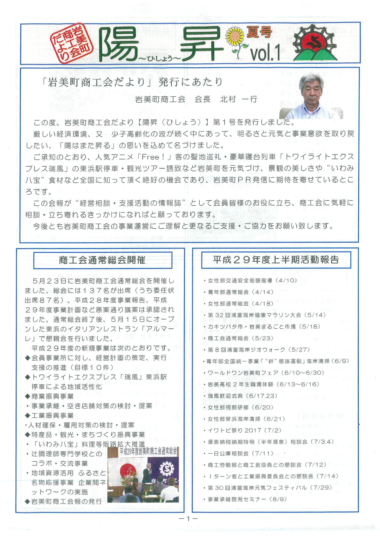 陽昇2017 vol.1-1.jpg