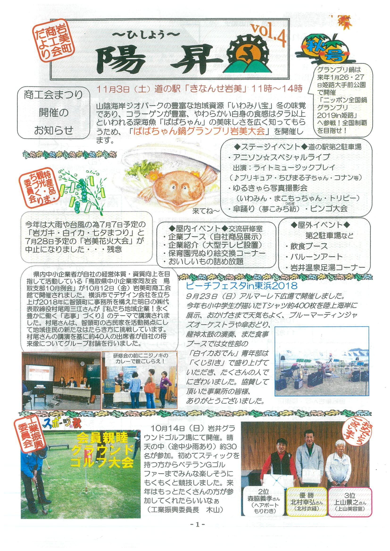 陽昇2018 vol.4_1.jpg