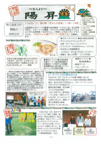 陽昇2018 vol.4-1.jpg