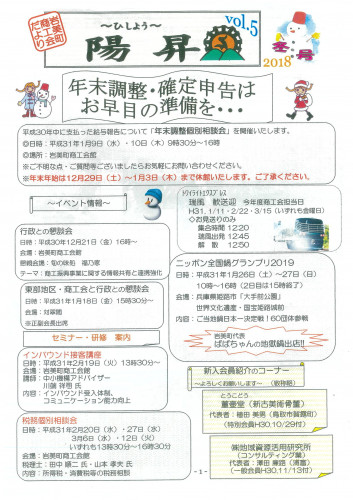 陽昇2018 vol.5-1.jpg