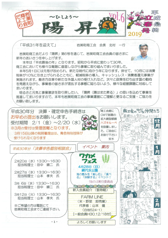 陽昇2019 vol6-1.jpg