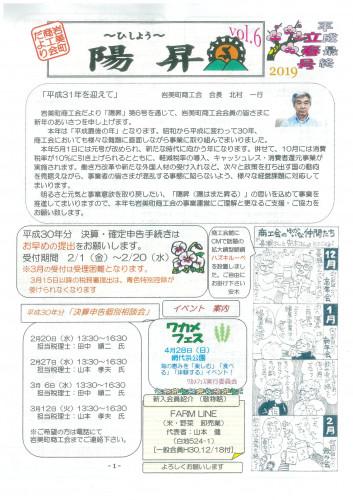 陽昇2019 vol.6-1.jpg