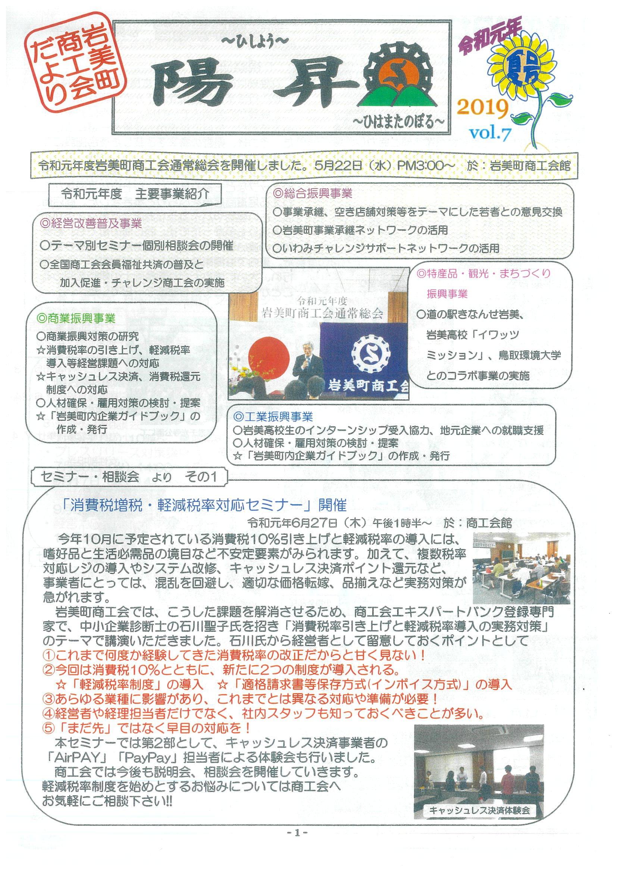 陽昇2019 vol.7_1.jpg