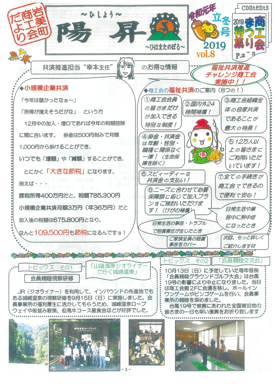 陽昇2020 vol.8_1.jpg