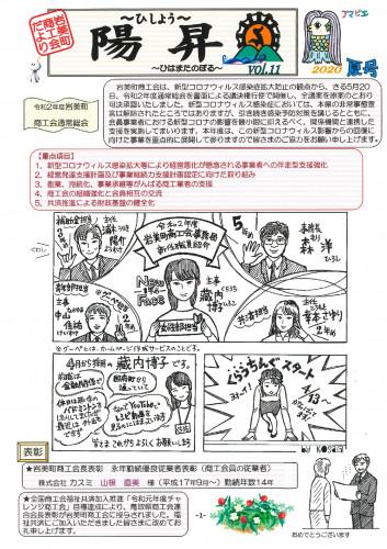 陽昇2020 vol.11_1.jpg