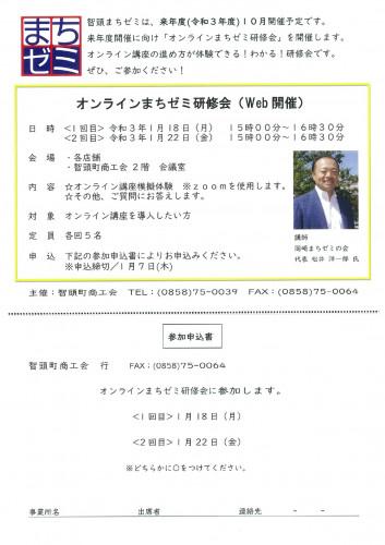 オンラインまちゼミ研修会(Web開催)_page-0001.jpg