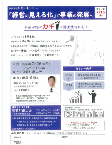 事業承継リモートセミナー.jpg