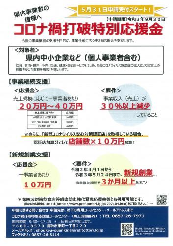 コロナ禍打破特別応援金.jpg