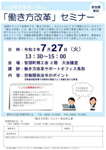 「働き方改革」セミナーチラシ(JPG).jpg