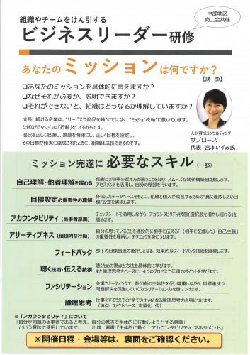 ビジネスリーダー研修.jpg