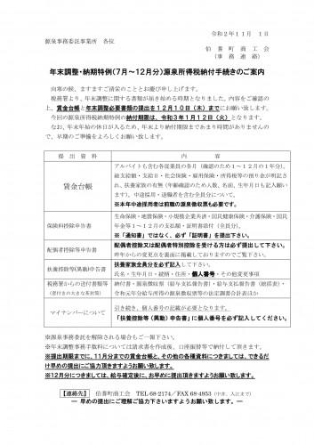 R2源泉事務12月案内-1.jpg
