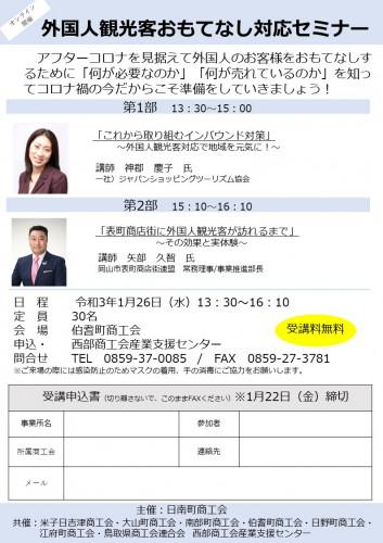 外国人おもてなし対応セミナーチラシ.JPG