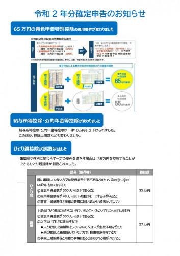 令和2年確定申告のお願い②.jpg