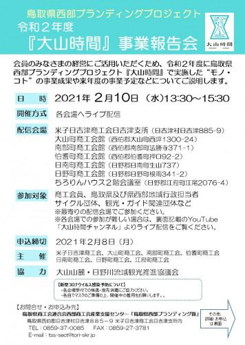 大山時間事業報告会1.JPG