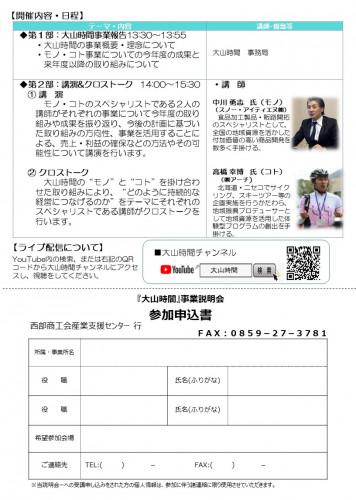 大山時間事業報告会2.JPG