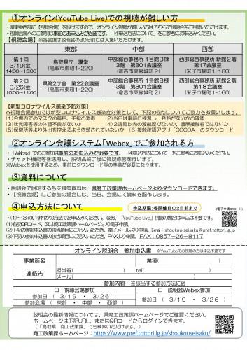 鳥取県新型コロナ支援策・各種補助制度等オンライン説明会チラシ-2.jpg