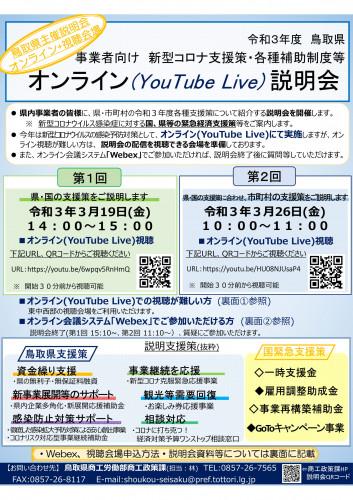 鳥取県新型コロナ支援策・各種補助制度等オンライン説明会チラシ-1.jpg