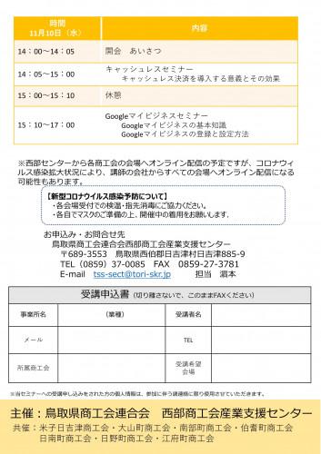 チラシ案今井推敲 (1)-2.jpg