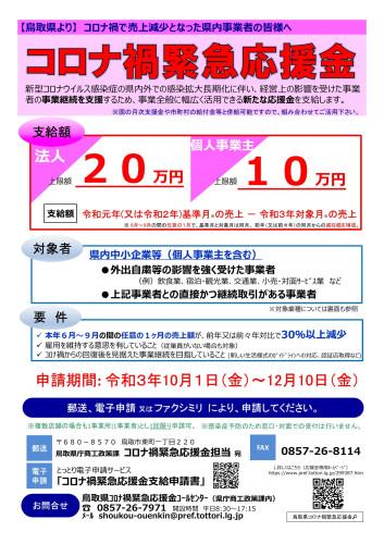コロナ禍緊急応援金-1.jpg