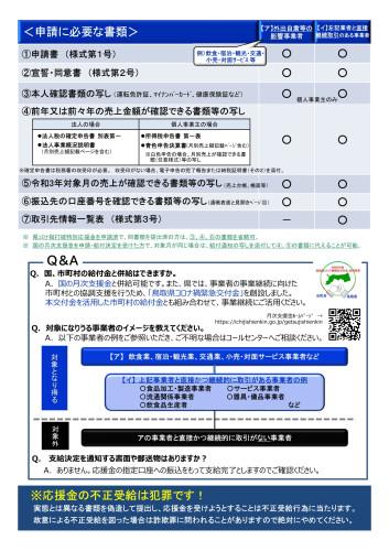 コロナ禍緊急応援金-2.jpg