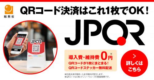 jpqr_banner_1080_628_a.jpg