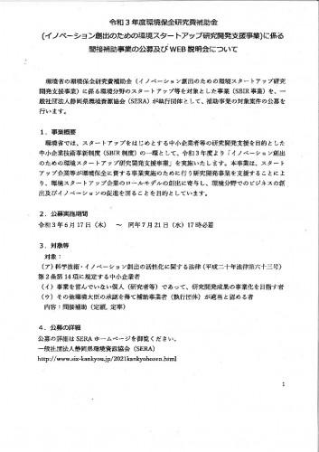 koubosetsumeikai1-pdf.jpg