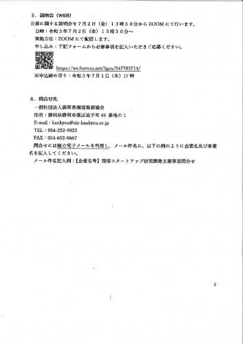 koubosetsumeikai2-pdf.jpg
