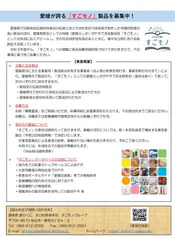 chirashi-4-pdf.jpg