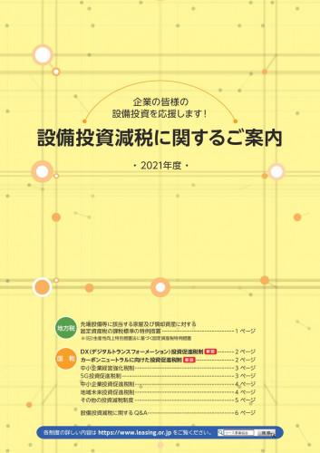 pamphlet-1-pdf.jpg