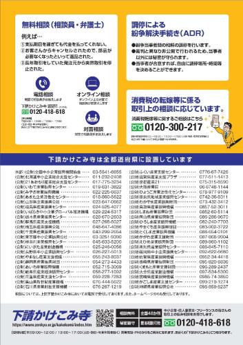 chirashi2-2-pdf.jpg