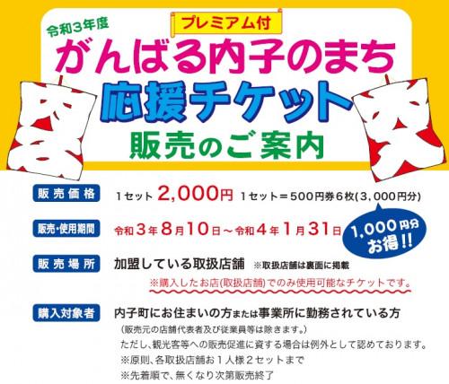 プレミアム付「がんばる内子のまち応援チケット」8/10より販売開始!