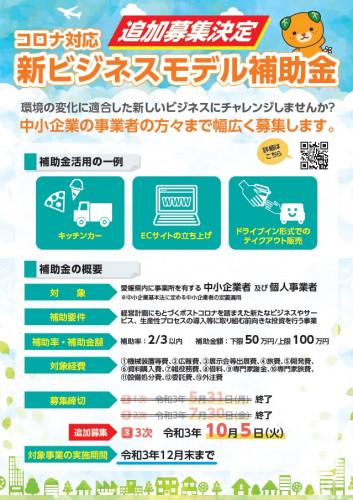 コロナ対応新ビジネスモデル補助金チラシ.jpg