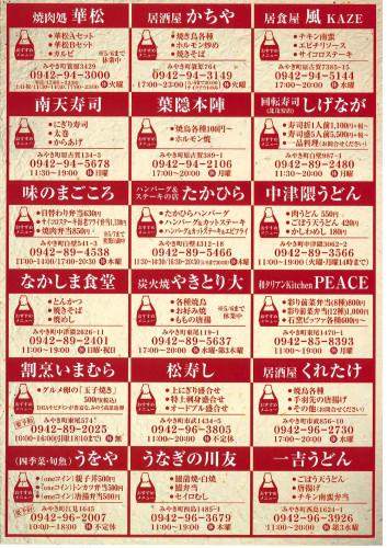 「お持ち帰りのできる店」チラシ_page-0002.jpg