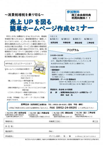 グーペセミナー開催・申込チラシ_page-0001.jpg