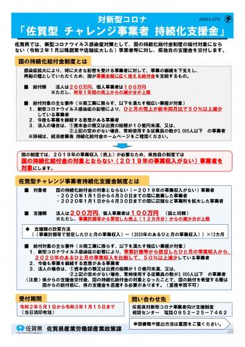佐賀型持続化支援金_概要_page-0001.jpg