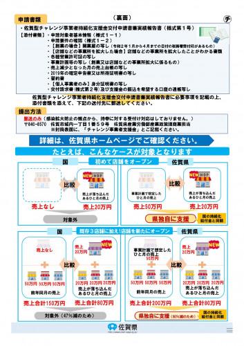 佐賀型持続化支援金_概要_page-0002.jpg
