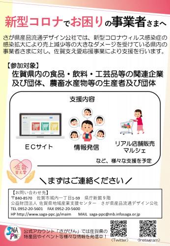 佐賀支え愛キャンペーン事業案内チラシ_page-0001.jpg