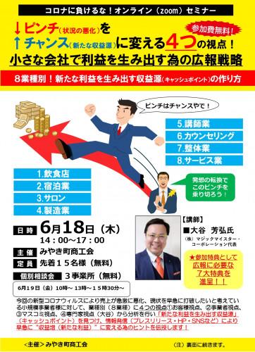オンラインセミナー&個別相談会_page-0001.jpg