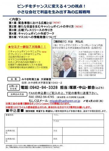 オンラインセミナー&個別相談会_page-0002.jpg