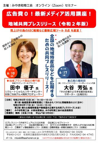 最新メディア活用講座案内_page-0001.jpg