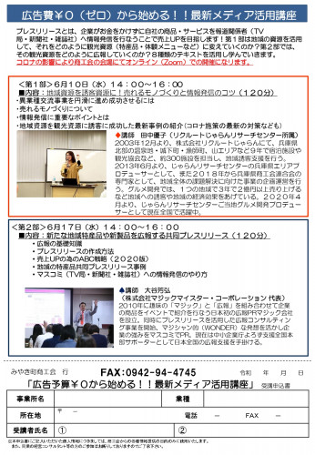 最新メディア活用講座案内_page-0002.jpg