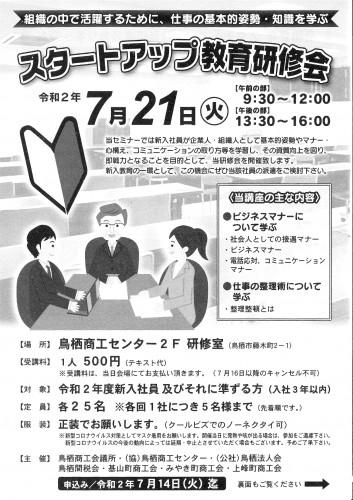 スタートアップ教育研修会_page-0001.jpg