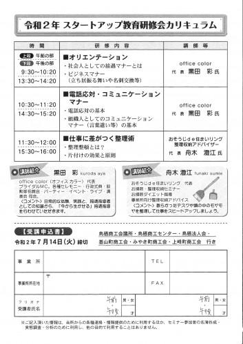 スタートアップ教育研修会_page-0002.jpg