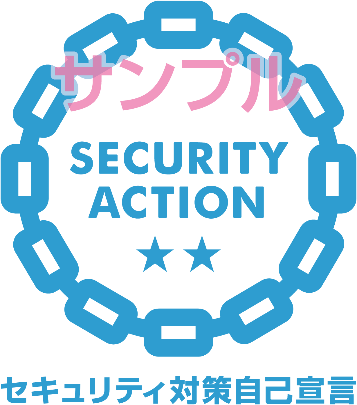 「SECURITY ACTION」自己宣言のご案内