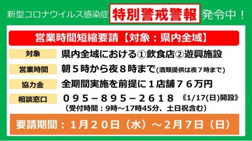 長崎県が時短要請 1/20~2/7 協力金76万円支給